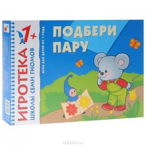 """Развивающая игра для детей от 1 года """"Подбери пару"""""""