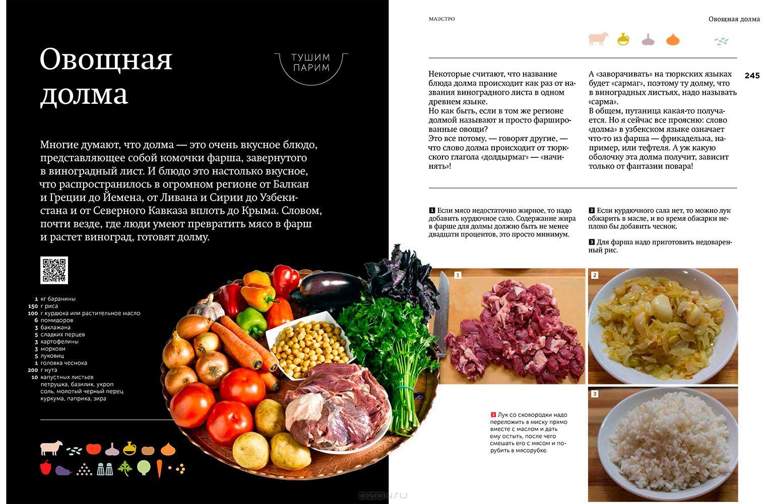 Сталик ханкишиев рецепт язык