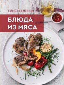 Блюда из мяса. Большая энциклопедия
