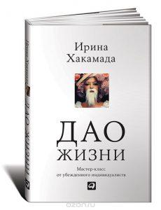 """Дао жизни"" - мастер класс от Ирины Хакамады"