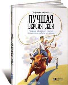 Маршалл Голдсмит